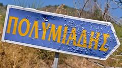 Straßenschild als Zielscheibe für Schussübungen (Sanseira) Tags: griechenland greece lesbos lesvos strassenschild schild tafel zielscheibe einschüsse
