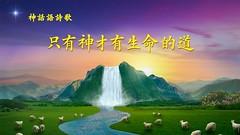 基督教會詩歌《只有神才有生命的道》你找到永生之道了嗎 (qiudawei980) Tags: 全能神 東方閃電 基督教 信仰 末世 信神 見證 道成肉身 宗教儀式 主耶穌 神的審判 教會 命運 生命 十字架 預言 人性 得勝者 詩歌 教會詩歌 讚美詩歌 讚美 聲音 敬拜 國度