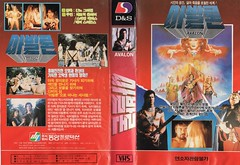"""Seoul Korea vintage VHS cover art for obscure sword-n-sorcery fantasy """"Avalon"""" (1989) - """"Merlin Story..."""" (moreska) Tags: seoul korea vintage vhs cover art retro swordandsorcery action adventure avalon 1989 bmovie drivein 80s rentalera hangul graphics fonts videocassette logos collectibles archive museum rok asia"""
