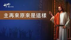 基督教會電影《祈盼》精彩片段:主再來原來是這樣 (qiudawei980) Tags: 全能神 東方閃電 基督教 末世 信神 見證 道成肉身 宗教儀式 跟隨 福音 復活 主耶穌 真理 造物主 認識神 天國 被提 救恩 命運 生命 十字架 預言 成全 生命之道 聰明童女 拯救 牧羊人