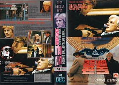 """Seoul Korea vintage VHS cover art for paranoia classic """"Three Days of the Condor"""" (1975) - """"Human Reader"""" (moreska) Tags: seoul korea vintage vhs cover art retro spy espionage threedaysofthecondor 1975 classic redford sydney pollock agency washington dc plot intrigue conspiracy paranoia 1970s watergateera seventies daewoo analogue videocassette hangul graphics fonts collectibles archive museum rok asia"""