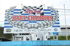 20190915_NTC_Rd5_OTHER-044 (htskg) Tags: 2019 201900915 ntccup round5 karting raceing other 新東京サーキット その他