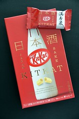 Kit-Kat: Masuizumi Sake (2017) (jpellgen (@1179_jp)) Tags: japan japanese candy chocolate kitkat japanesekitkat nestle whitechocolate 2019 nikon sigma 1770mm 満寿泉 hidetoshinakata masuizumi sake wine food foodporn dessert