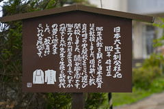Sekikawa-mura (Propangas) Tags: travel japan village 日本 新潟県 岩船郡 nigata