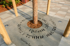 hd_20190916171305 (anatoly_l) Tags: russia siberia kemerovo city fall september year2019 park memorial