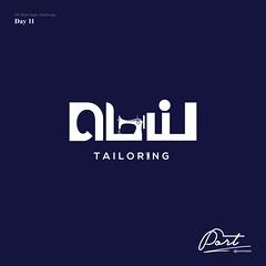 மெய் (portnizam) Tags: portnizam tailoring logo logodesigns logos illustrator illustration photoshop photography tailorlogo designers