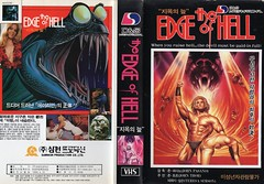 """Seoul Korea vintage VHS cover art for low-budget cult flick """"Edge of Hell"""" (1987) - """"Rock n Roll Inferno"""" (moreska) Tags: seoul korea vintage vhs cover art 1980s horror gore cult theedgeofhell 1987 breast seminude thor muscle sword monster cheesy lowbudget bmovie drivein grindhouse exploitation sleaze psychotronic oldschool analogue hangul graphics fonts videocassette collectibles archive museum rok asia"""