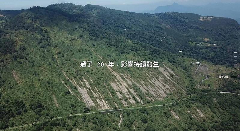 錯動後的重生 ──集集大地震 20 年──
