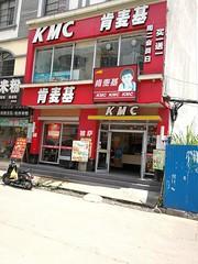 KMC01 (almei) Tags: china kmc kfc food chicken 中国 浦寨