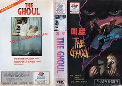 """Seoul Korea vintage VHS cover art for Freddie Francis cult outing """"The Ghoul"""" (1975) - """"Ghoul Brittania..."""" (moreska) Tags: seoul korea vintage vhs cover art horror ghoul retro theghoul 1975 freddie francis oldschool demon monster british import analogue videocassette hangul graphics fonts collectibles archive museum rok asia"""