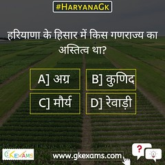 Haryana Gk Questions (Gkexams.) Tags: geography gkexams gk gkexam gkexmas reasoning reasoningquiz education exams test currentaffairs competitionexams mocktest quiztest computer indiahistoryquestions rajasthan pro history flickr photoshop photo