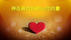 神在尋找你的心你的靈 (永遠的福音) Tags: 全能神 生命
