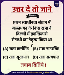 उत्तर दे जो जाने | Haryana Gk Question in Hindi (Gkexams.) Tags: geography gkexams gk gkexam gkexmas reasoning reasoningquiz education exams test currentaffairs competitionexams mocktest quiztest computer indiahistoryquestions flickr