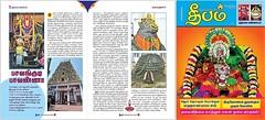 In Kalki 'Deepam' (Ramalakshmi Rajan) Tags: magazine magazines inmagazines article recognition temples temple placesofworship worship nikond750 oneplus6t nikkor24120mm