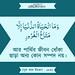 Bangla Islamic Images Banglafeeds (87)