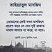 Bangla Islamic Images Banglafeeds (76)