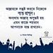 Bangla Islamic Images Banglafeeds (74)