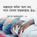 Bangla Islamic Images Banglafeeds (70)