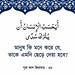 Bangla Islamic Images Banglafeeds (88)