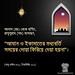 Bangla Islamic Images Banglafeeds (83)