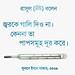 Bangla Islamic Images Banglafeeds (90)