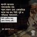 Bangla Islamic Images Banglafeeds (84)