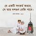 Bangla Islamic Images Banglafeeds (75)