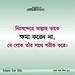 Bangla Islamic Images Banglafeeds (71)