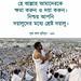 Bangla Islamic Images Banglafeeds (68)