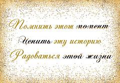 Фоновая графика золотые блестки текст помнить этот момент ценить эту историю радоваться этой жизни (Nanaccept) Tags: золотые блестки блики золото текст жизнь ценить помнить моменты радоваться история фон