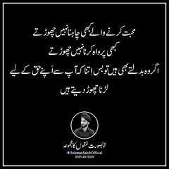 Muhammad Suleman Ali (muhammadsulemanali) Tags: urdupoetry urdu poetry shayari love urdushayari pakistan urduadab urduquotes urdupoetrylovers follow urduposts urdushairi urdupoetryworld urdusadpoetry like lovequotes shayri urdulovers poetrycommunity hindi urdushayri urdulines quotes karachi shayar lahore ishq writersofinstagram bhfyp