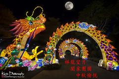 FXT10114 (kevinegng) Tags: singapore nightphotography nightscene evening night gardensbythebay lanterns lanternsfestival midautumnfestival compositeimage moon multiexposuresstacking