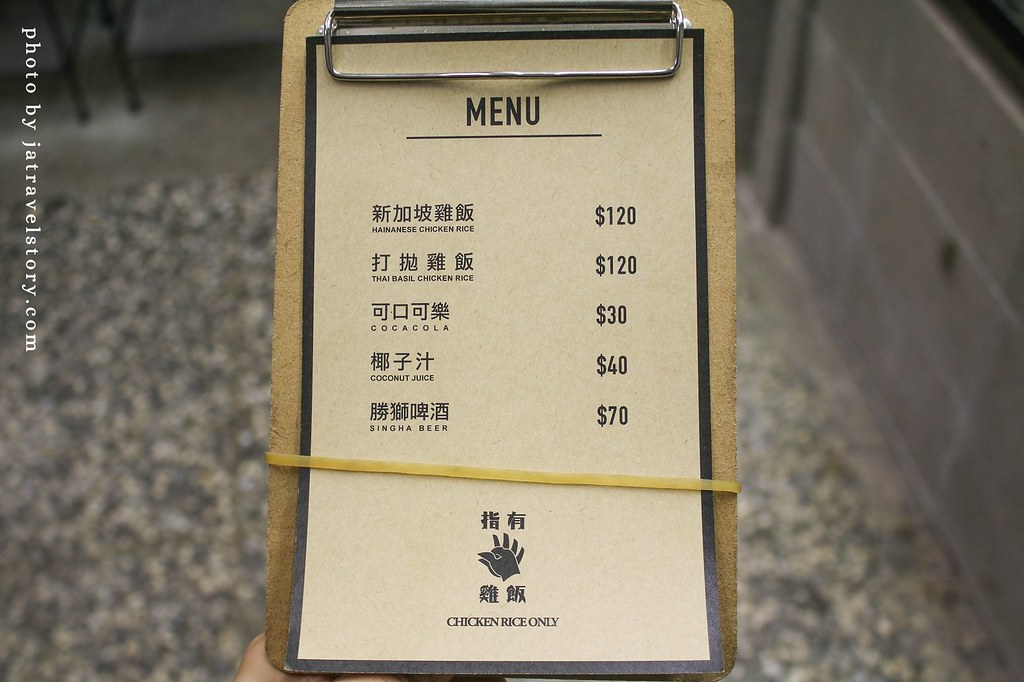 指有雞飯 神秘餐車有店面了!還有打拋雞飯可以選擇【捷運公館】公館美食/台大美食 @J&A的旅行