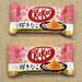 Kit-Kat: Sakura Kinako (2019)