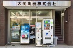 Agricultural Pottery Co., Ltd. (nigel@hornchurch) Tags: vending machine vendingmachine kyoto