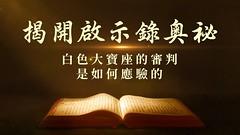 神末世審判工作就是啟示錄預言的白色大寶座的審判
