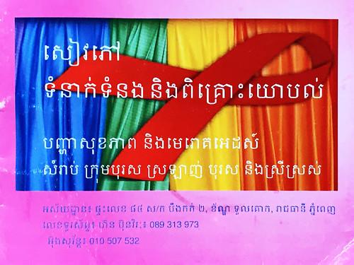 HIV - Cambodia