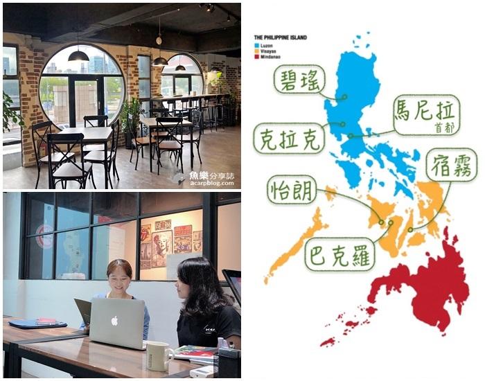 菲律賓遊學首選-背包客遊學 @魚樂分享誌