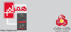 Pinned to دانلود همراه بانک ملت برای ایفون و آیپد نسخه ios on Pinterest (icppleir) Tags: icpple pinterest دانلود همراه بانک ملت برای ایفون و آیپد نسخه ios دانلودهمراهبان همراهبانکملت همراهبانکملتبر همراهبانکبرایio دانلودهمراهبانکملت همراهبانکملتبرایآیفون همراهبانکبرایios