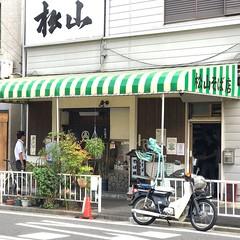 All Photos-8720 (vincentvds2) Tags: soba tobe motorcycle yokohama hondasupercub honda supercub matsuyamadoba matsuyamadobaten restaurant tobecho resto