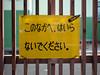 do not enter (kasa51) Tags: sign notice donotenter fence このなかへ、はいら ないでください。 hiragana font 書体 看板 注意書き