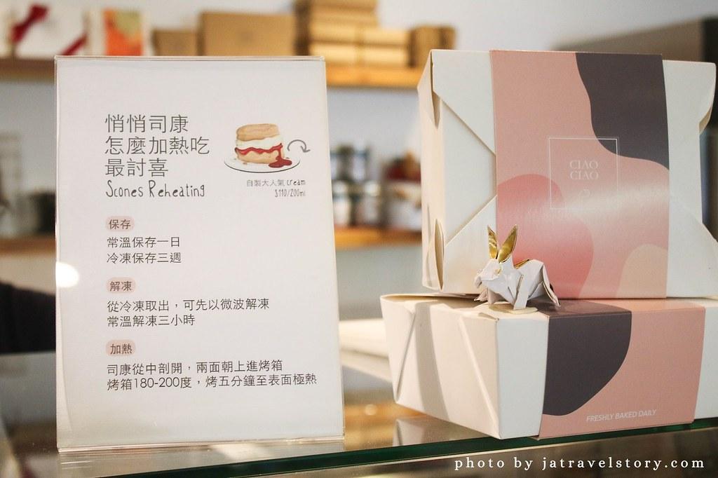 悄悄好食 Ciao Ciao Scones 台北司康專賣店,白蘭地可可香氣濃郁、口感鬆脆。【捷運善導寺/捷運忠孝新生】 @J&A的旅行