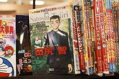 He made Pokemon, TAJIRI Satoshi - 田尻智 (MIKI Yoshihito. (#mikiyoshihito)) Tags: tajiri satoshi tajirisatoshi pocketmonster 田尻智 pokémon pokemon