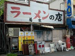 ramen shop (kasa51) Tags: ramenshop sign closed yokohama japan ラーメンの店 abandoned