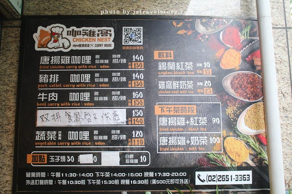 咖雞窩咖哩專賣店 鮮嫩多汁唐揚雞必點!【南港美食】 @J&A的旅行