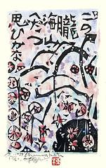 Cherry (Japanese Flower and Bird Art) Tags: flower cherry prunus rosaceae shiko munakata modern woodblock print japan japanese art readercollection