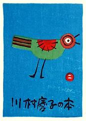 Unknown bird (Japanese Flower and Bird Art) Tags: bird umetaro azechi modern woodblock print japan japanese art readercollection