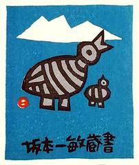 Rock ptarmigan (Japanese Flower and Bird Art) Tags: bird rock ptarmigan lagopus muta tetraonidae umetaro azechi modern woodblock print japan japanese art readercollection