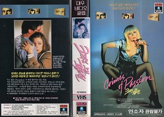 "Seoul Korea vintage VHS cover art for late-career Ken Russell classic ""Crimes of Passion"" (1986) - ""Career Woman"" (moreska) Tags: seoul korea vintage vhs cover art retro classic steamy sultry crimesofpassion 1986 kathleen turner blonde rose garter 1980s oldschool ken russell auteur daewoo hangul graphics fonts videocassette analogue rentalera columbia collectibles archive museum rok asia"
