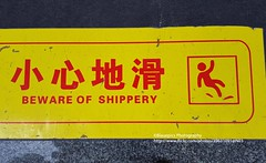 Dayi, Chinglish (blauepics) Tags: china sichuan province provinz dayi city stadt sign schild warning warnung chinese english chinesisch englisch chinglish slippery attention aufmerksamkeit fun candid lustig spas funny
